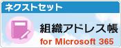 ネクストセット・組織アドレス帳 for Office365