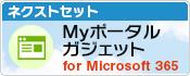 ネクストセット・Myポータルガジェット for Office365