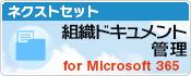 ネクストセット・組織ドキュメント管理 for Office365