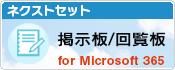 ネクストセット・掲示板/回覧板 for Office365