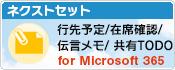 ネクストセット・行先予定/在席確認/伝言メモ/共有TODO for Office365