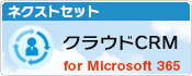 ネクストセット・クラウドCRM for Office365