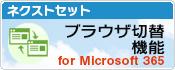 ネクストセット・ブラウザ切替機能 for Office365