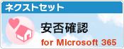ネクストセット・安否確認 for Office365