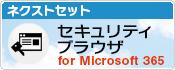 ネクストセット・セキュリティーブラウザ for Office365