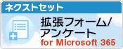 ネクストセット・拡張フォーム/アンケート for Office365