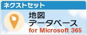 ネクストセット・地図データベース for Office365