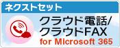 ネクストセット・クラウド電話/FAX for Office365