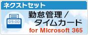 ネクストセット・タイムカード/勤怠管理 for Office365