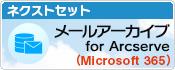 ネクストセット・メールアーカイブ for Arcserve