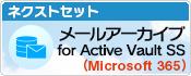 ネクストセット・メールアーカイブ for Active Vault SS