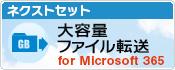 ネクストセット・大容量ファイル転送 for Office365