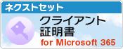 ネクストセット・クライアント証明書 for Office365