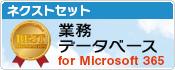 ネクストセット・業務データベース for Office365