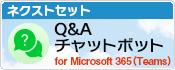 ネクストセット・Q&Aチャットボット for Microsoft 365(Teams)