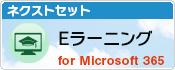ネクストセット・Eラーニング for Microsoft 365