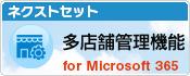 ネクストセット・多店舗管理機能 for Microsoft 365