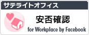 サテライトオフィス・安否確認 for Workplace by Facebook