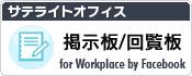 サテライトオフィス・掲示板回覧板 for Workplace by Facebook