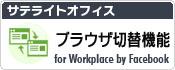 サテライトオフィス・ブラウザ切替機能 for Workplace by Facebook