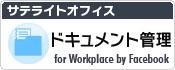 サテライトオフィス・組織ドキュメント管理 for Workplace by Facebook