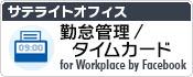 サテライトオフィス・勤怠管理/タイムカード for Workplace by Facebook