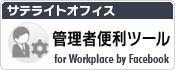 サテライトオフィス・管理者便利ツール for Workplace by Facebook