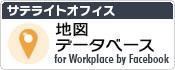 サテライトオフィス・地図データベース for Workplace by Facebook