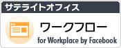 サテライトオフィス・ワークフロー for Workplace by Facebook