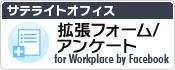 サテライトオフィス・拡張フォームアンケート for Workplace by Facebook