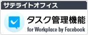サテライトオフィス・タスク管理 for Workplace by Facebook