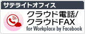 サテライトオフィス・クラウド電話/クラウドFAX for Workplace by facebook