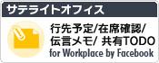 サテライトオフィス・行先予定/在席確認/伝言メモ/共有TODO for Workplace by Facebook
